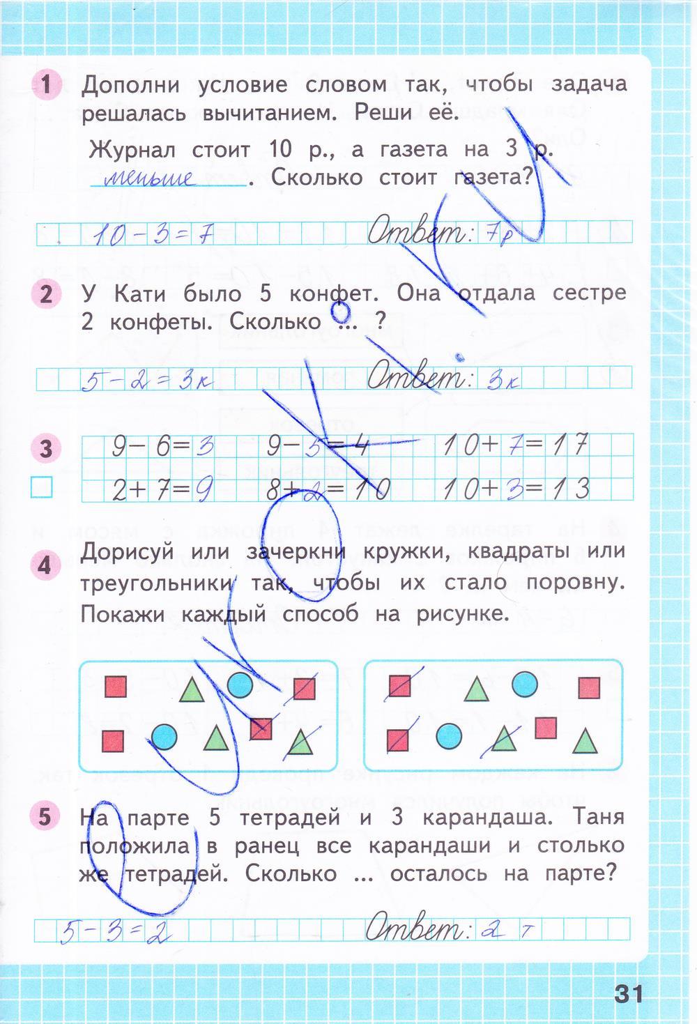 Решение задач 1 класс моро ч 2 как быстро решить задачу 2 класс