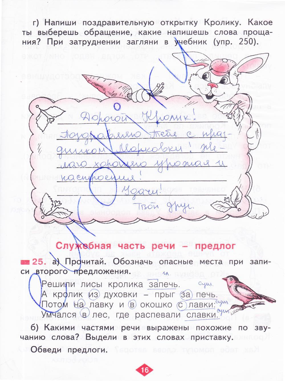 Нарисуй открытку поздравление напиши его текст окружающий