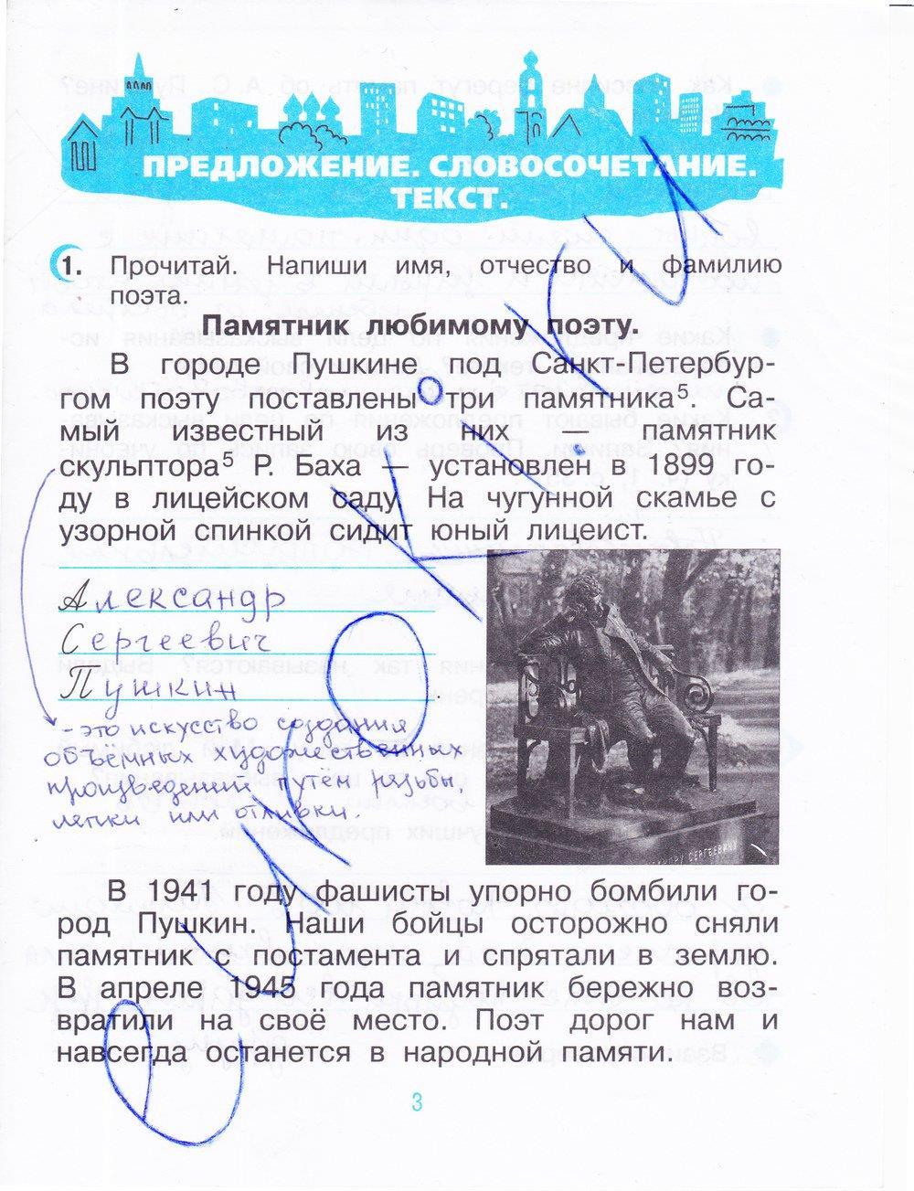 Гдз по русскому языку 1 класс рамзаева 1 часть ответы учебник.