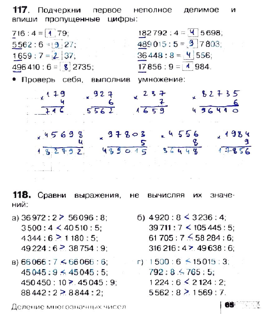 Математика 4 класс истомина решение задачи 65 презентация состав числа 10 решение задач