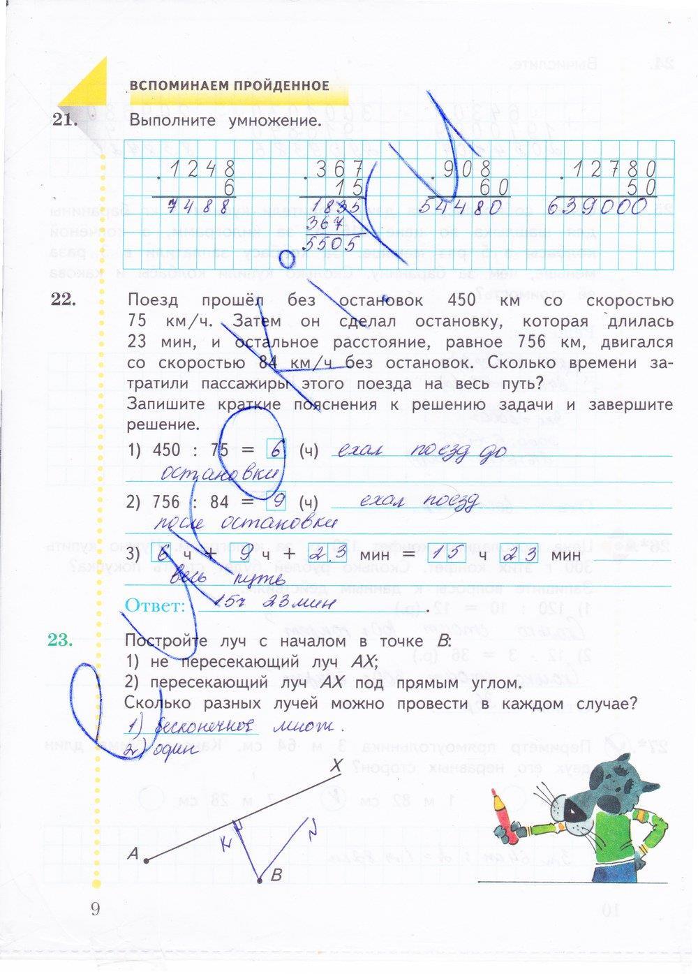 Решение задач по математике 2 класс юдачева первая помощь при дтп экзамены