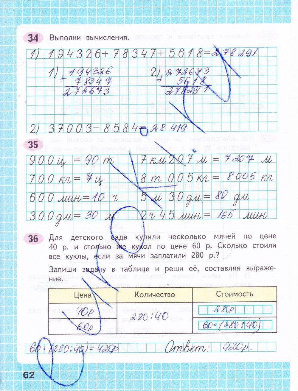Решение задач математика 4 класс рабочая тетрадь закрепление изученного решение задач 2 класс моро