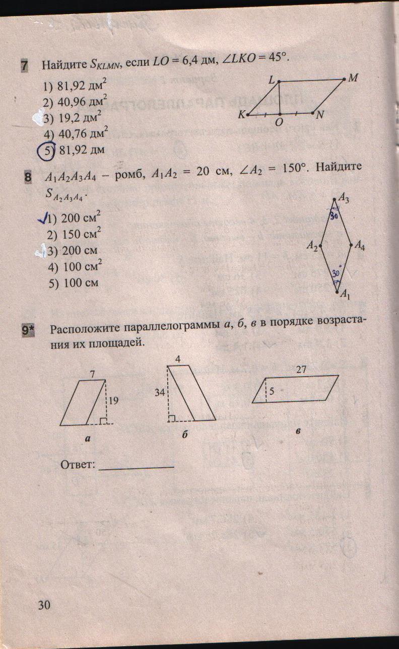 геометрия тесты 8 класс 2 часть белицкая